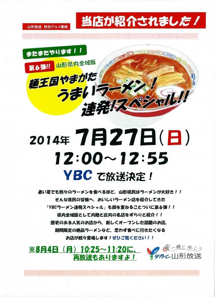 麺王国うまいラーメン画像YBC版