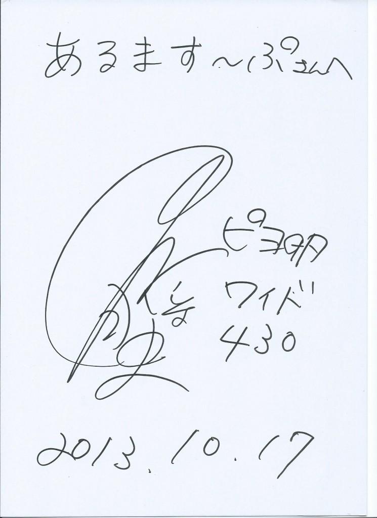 YBC 山下アナウンサー サイン