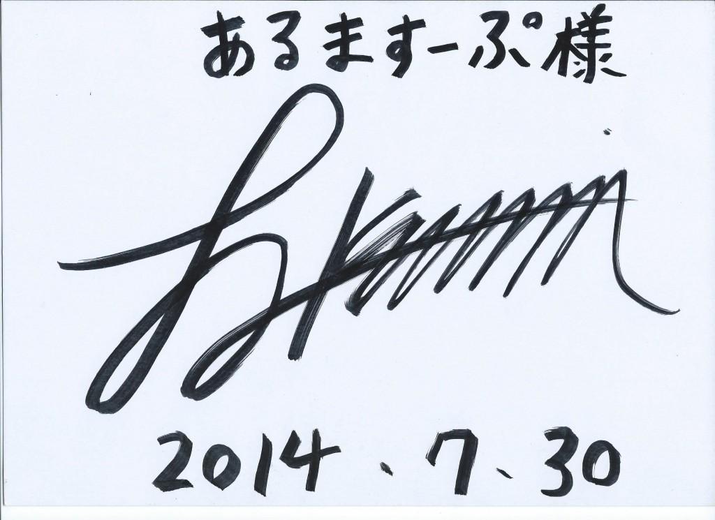 青山 友貴 サイン