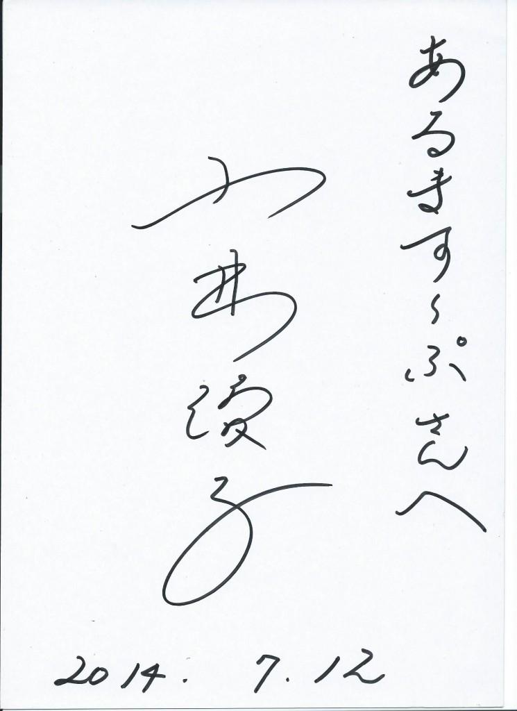 小林 綾子 サイン